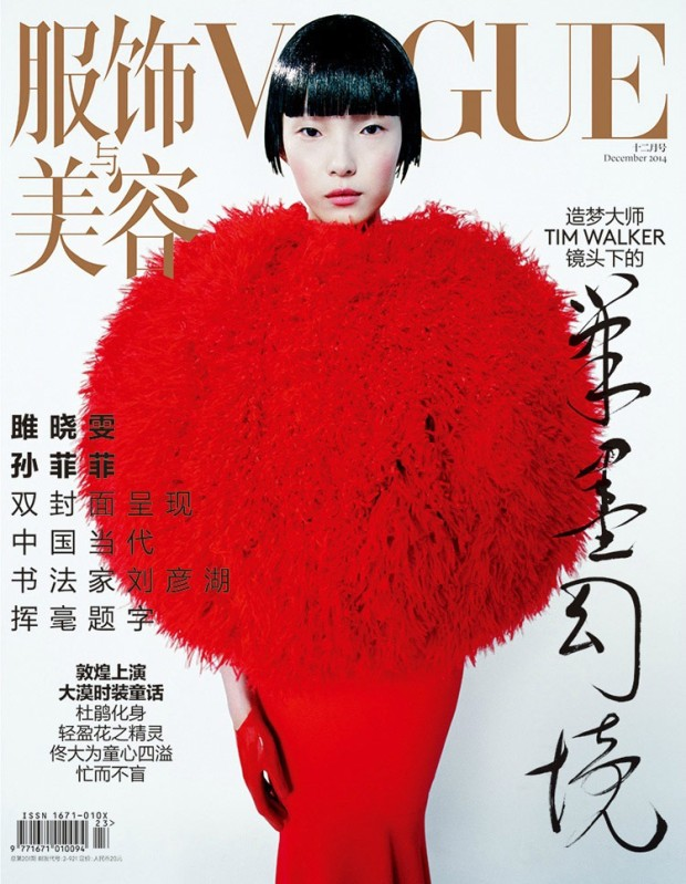 Tim Walker Vogue China