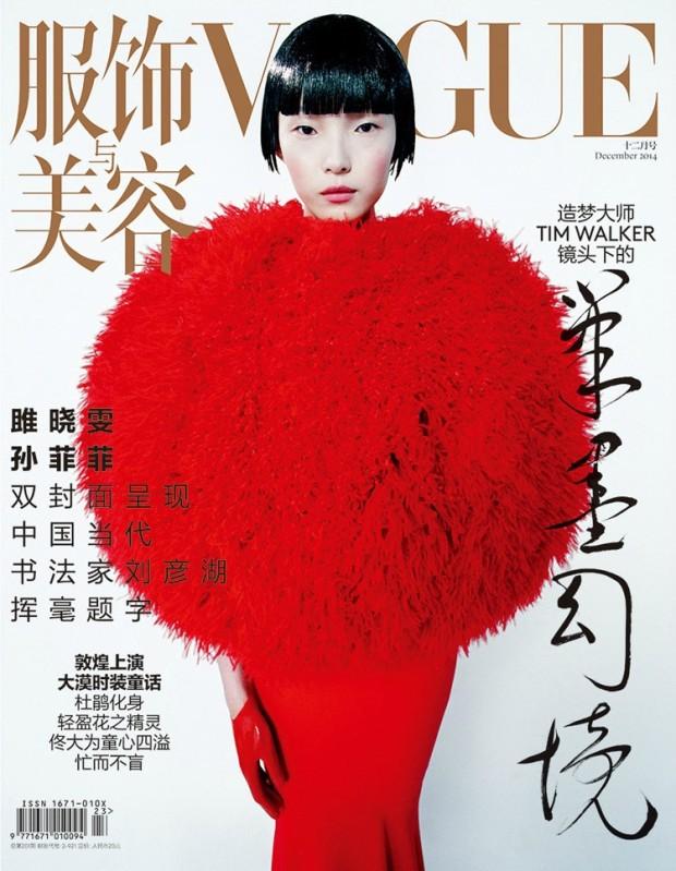 Tim Walker Vogue China